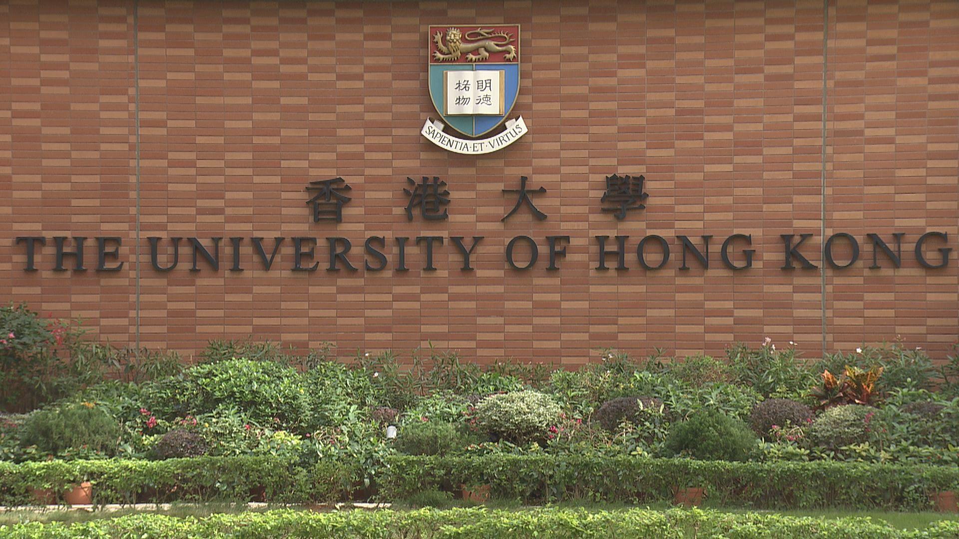 港大法律學院洩露2500多名學生資料