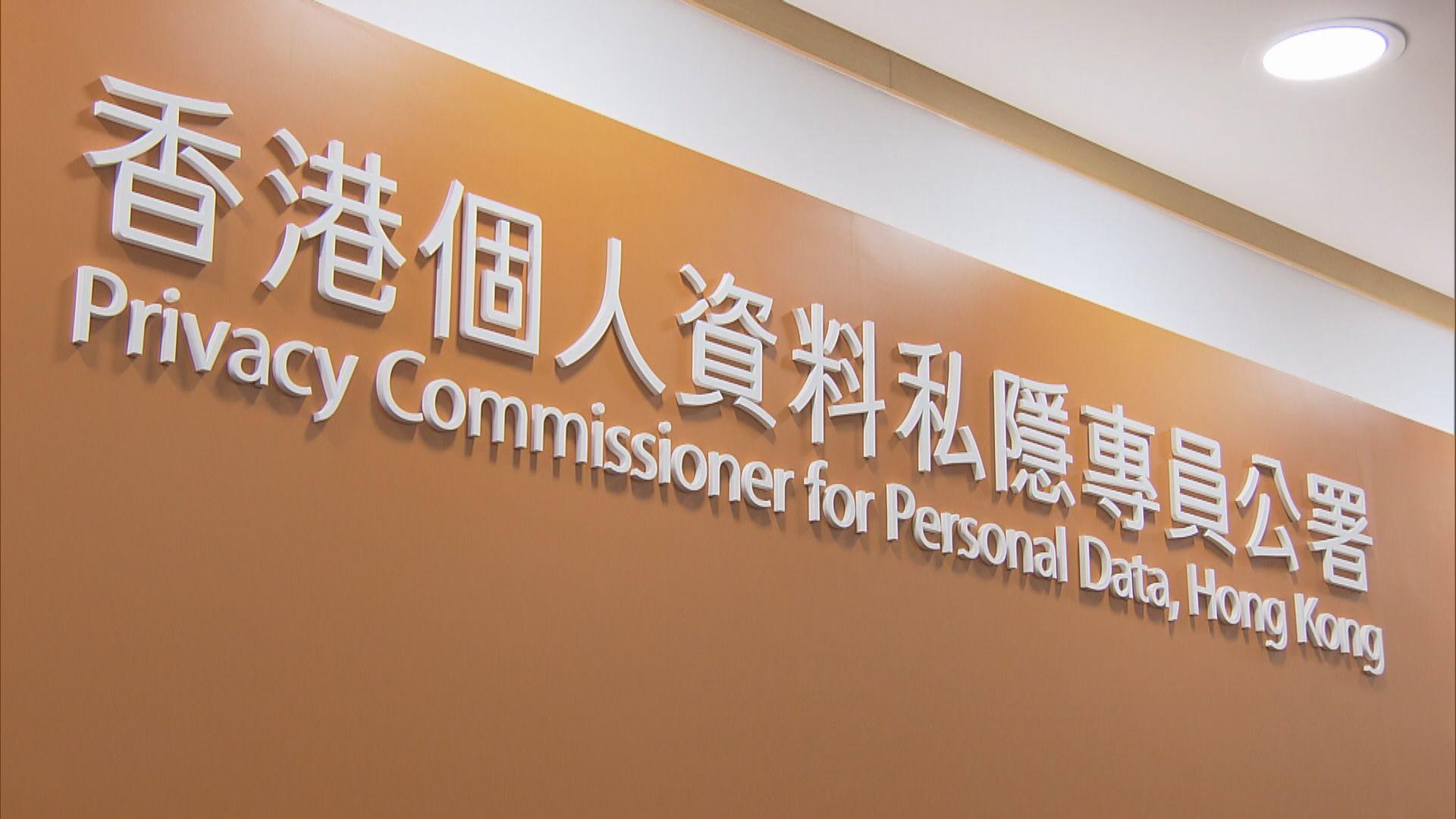 政府公開招聘個人資料私隱專員