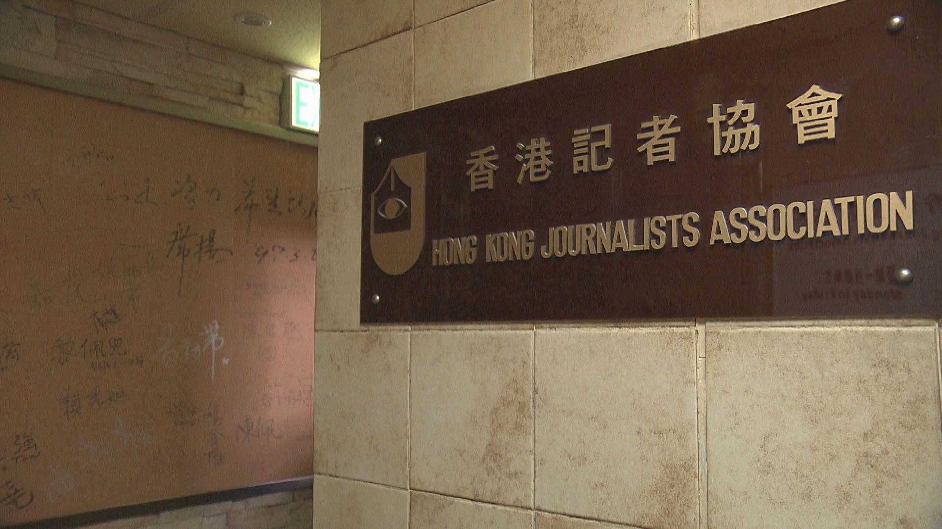 警鏡頭前展示記者身份證違私隱條例 記協促警方道歉