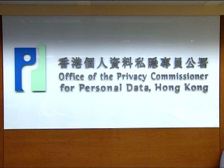 近半受訪者發現個人資料被濫用