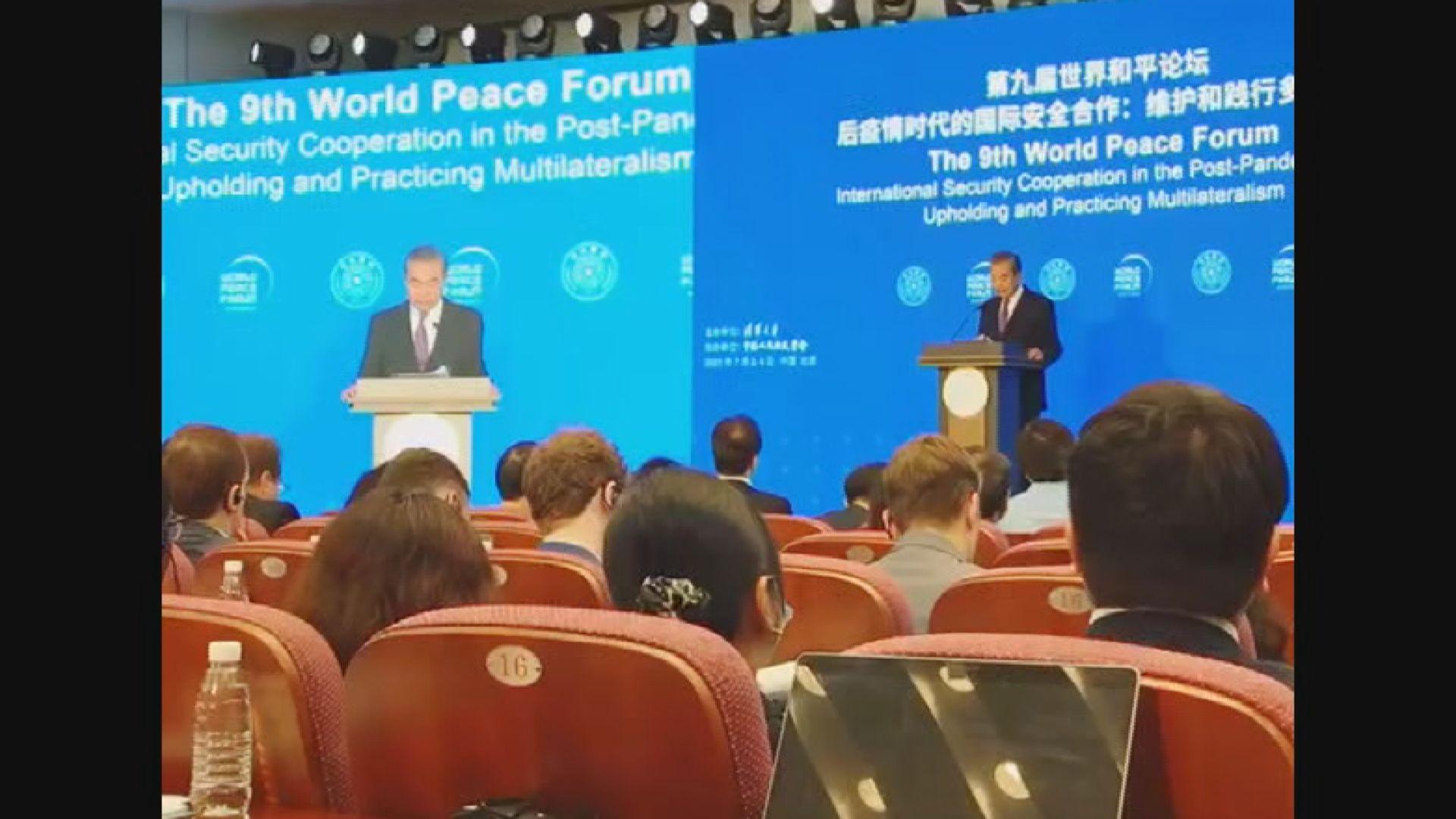 王毅:維護踐行多邊主義為解決世界各問題正確方向