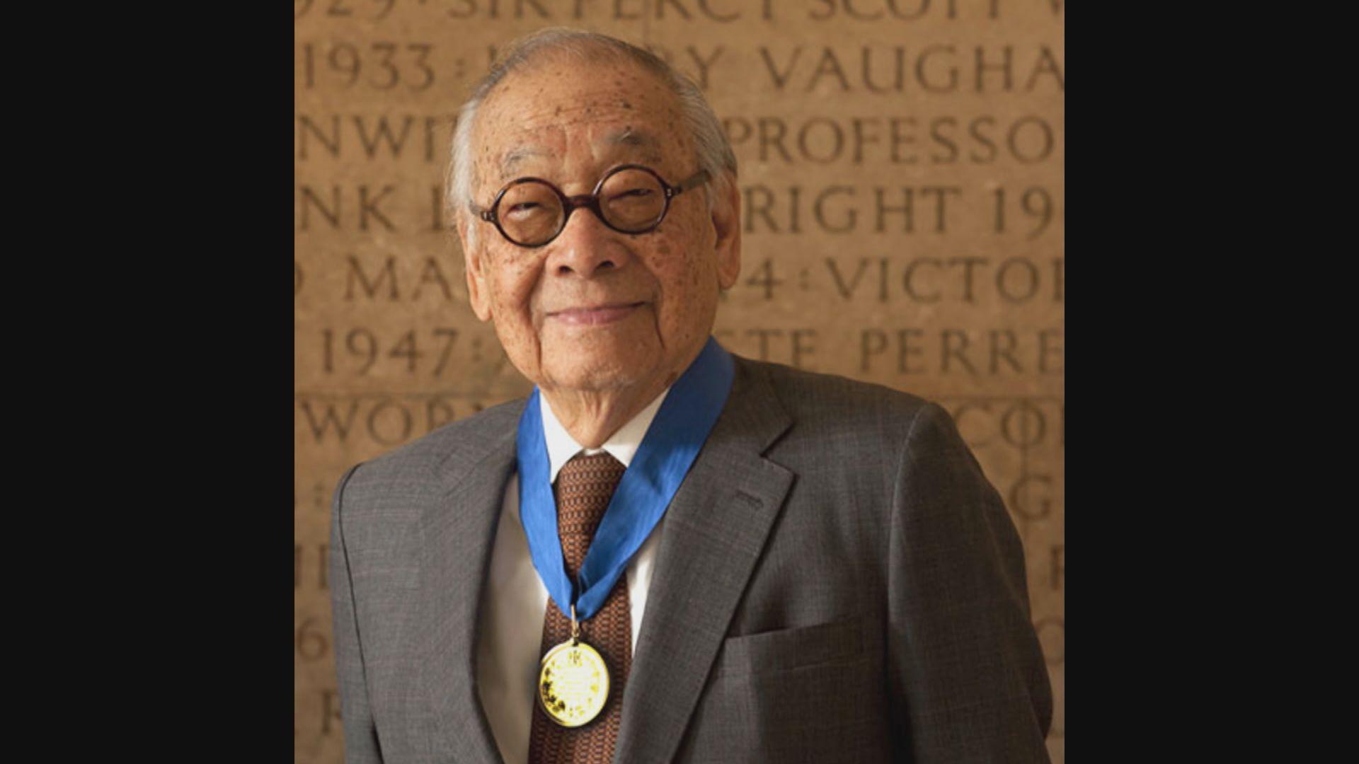 美籍華裔建築師貝聿銘逝世 終年102歲