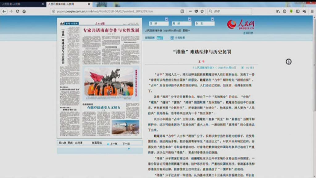 人民日報:戴耀廷言論違法須追究