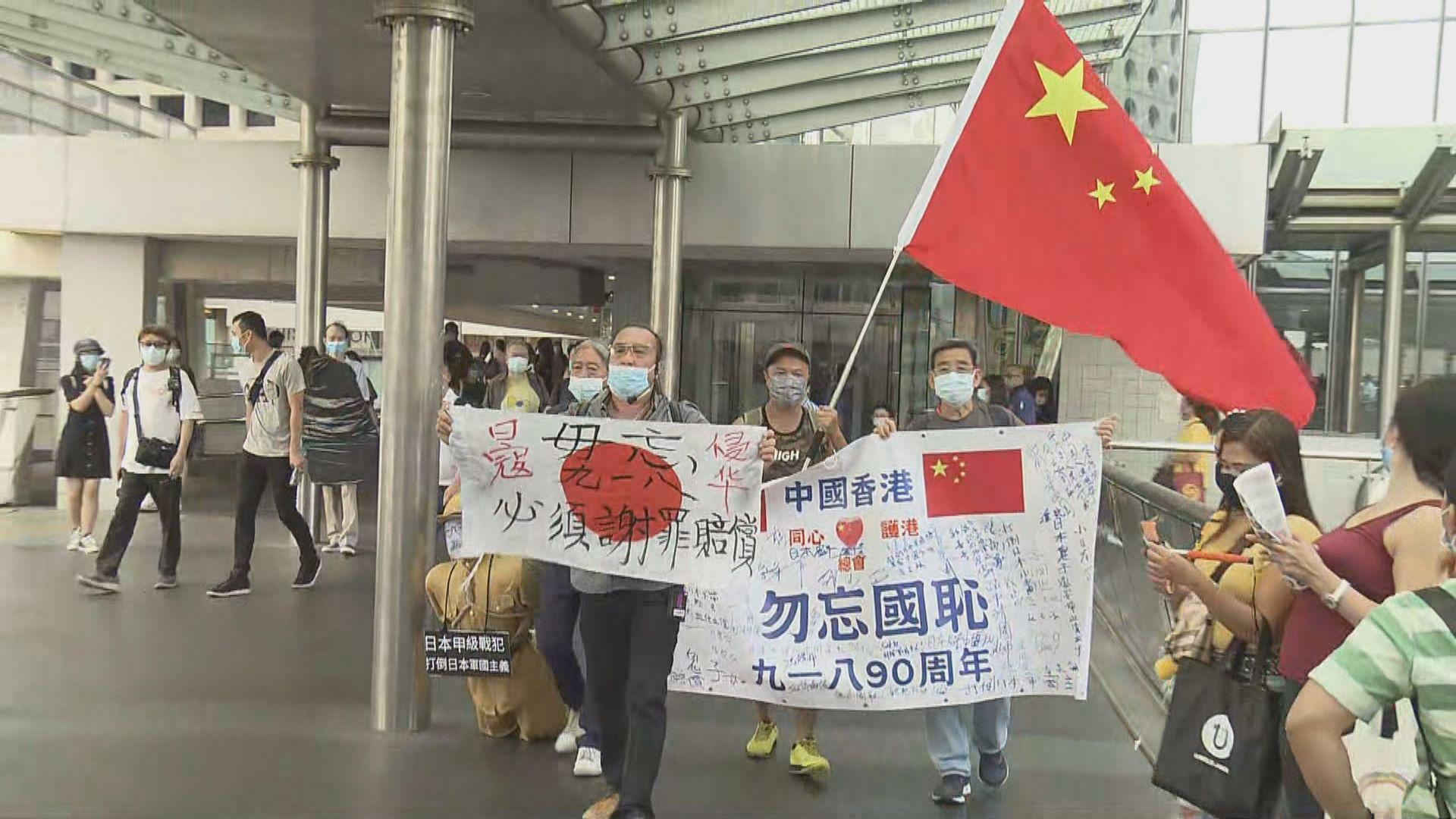 團體到日本領事館請願要求就九一八事變道歉