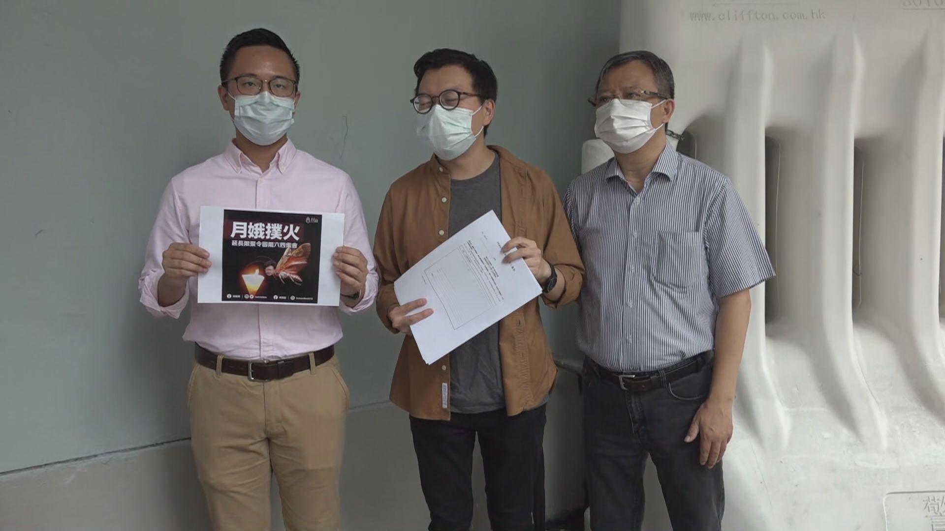 民協深水埗六四集會遭禁止後上訴被拒