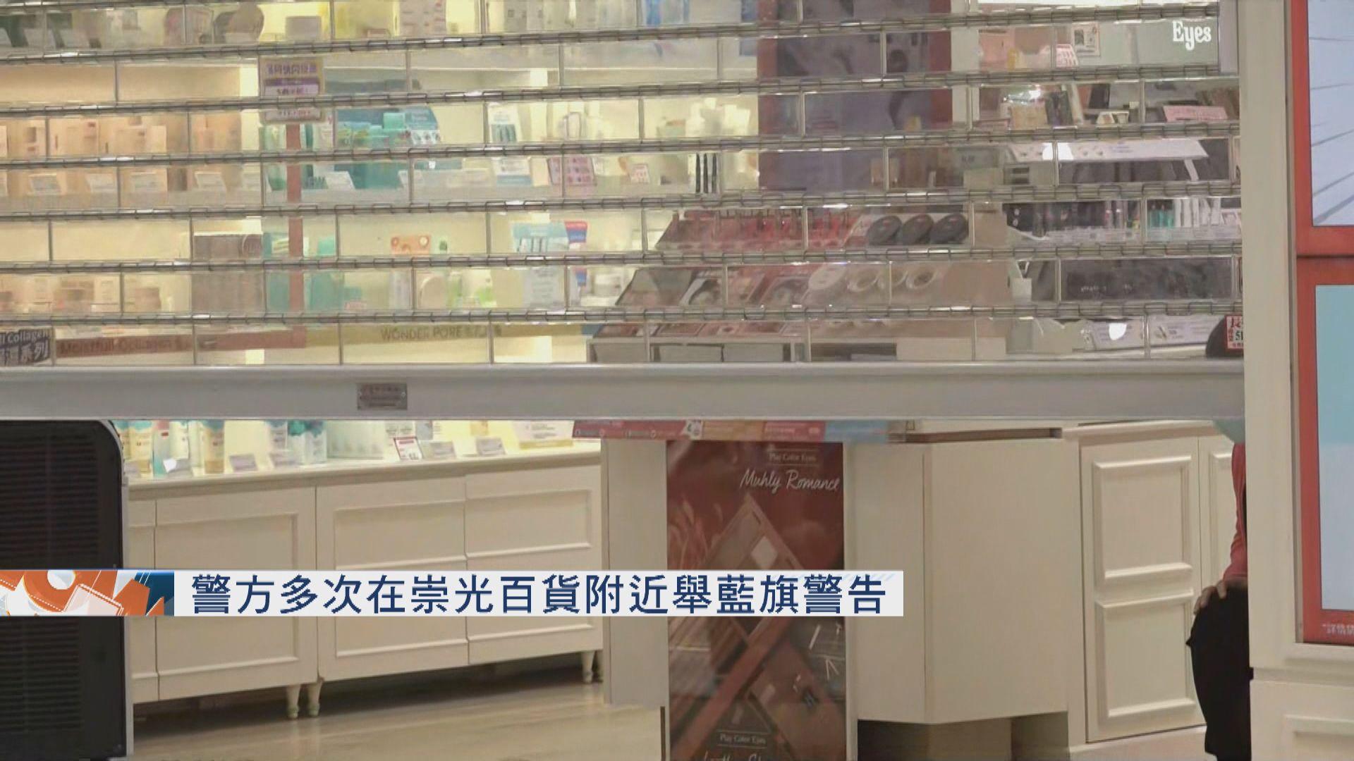 警方多次在崇光百貨附近舉藍旗警告 部分商戶落閘