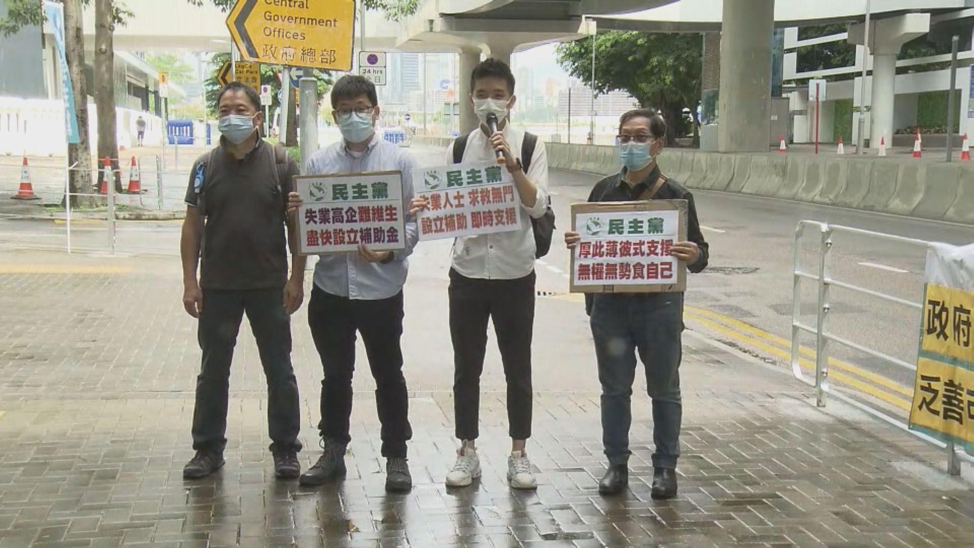 民主黨示威促政府支援失業人士及全民再派一萬元