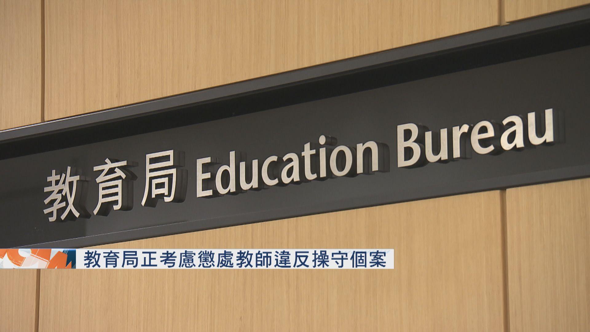 教育局正考慮懲處教師違反操守個案
