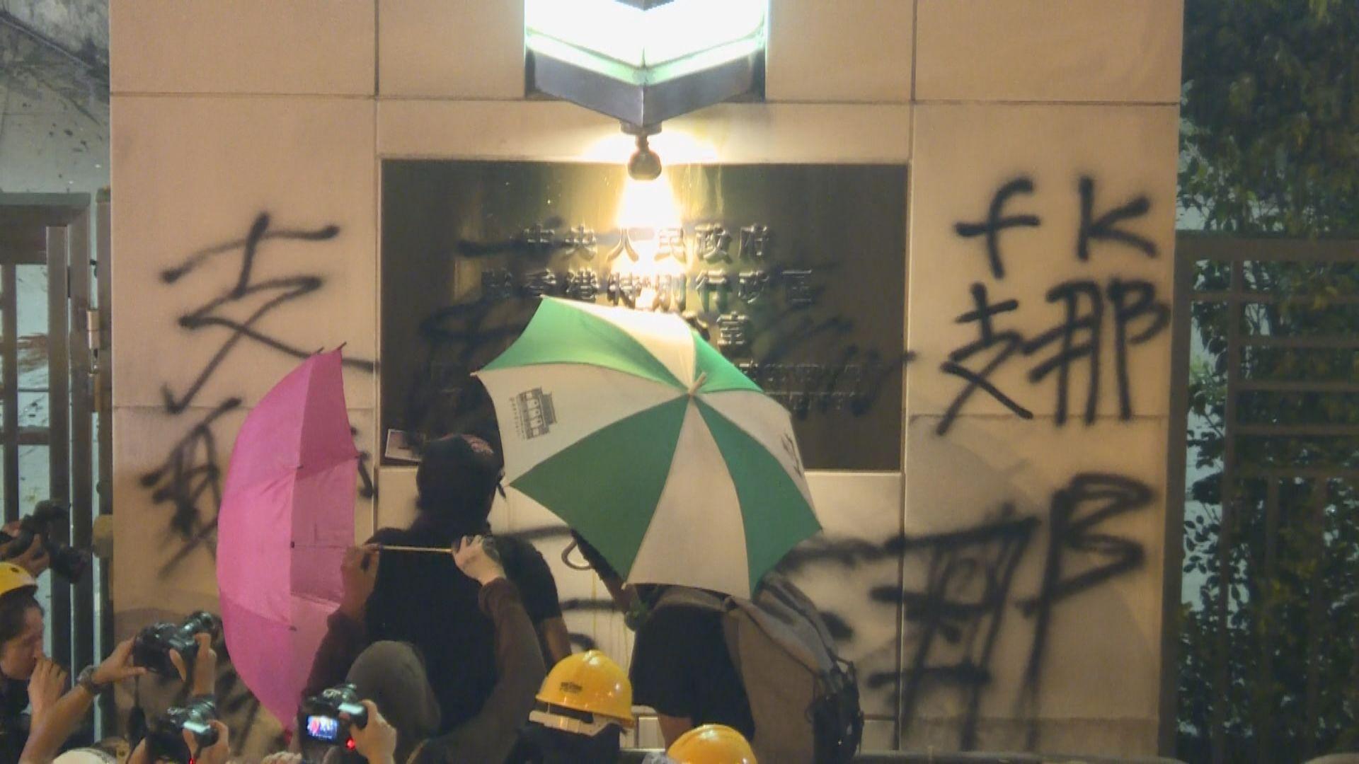 政府強烈譴責示威者衝擊中聯辦