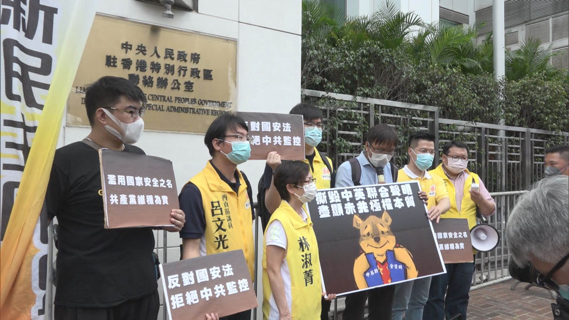 多個政黨及團體中聯辦抗議訂立香港國安法