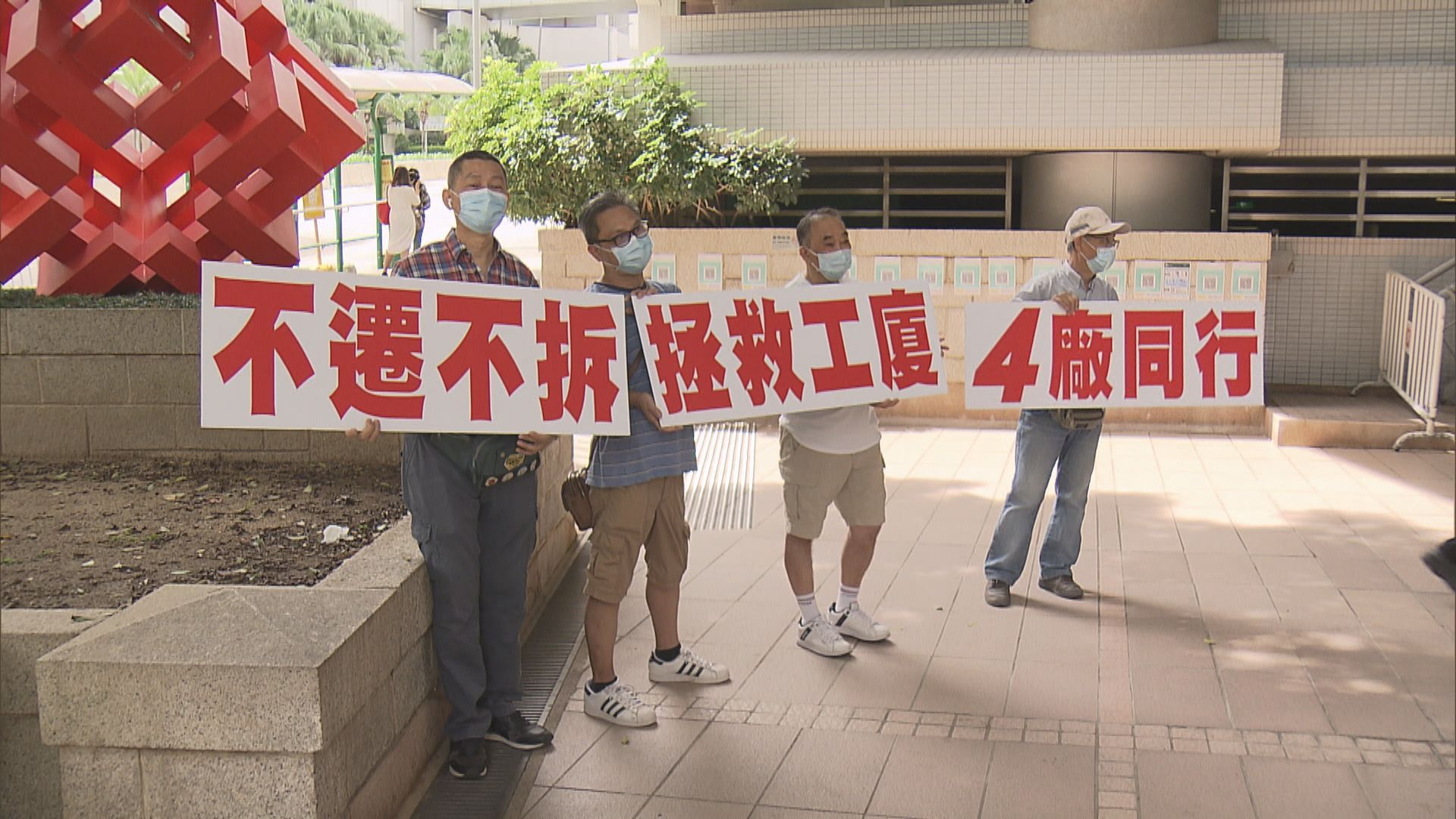 四個工廠大廈租戶請願 要求房委會擱置重建計劃