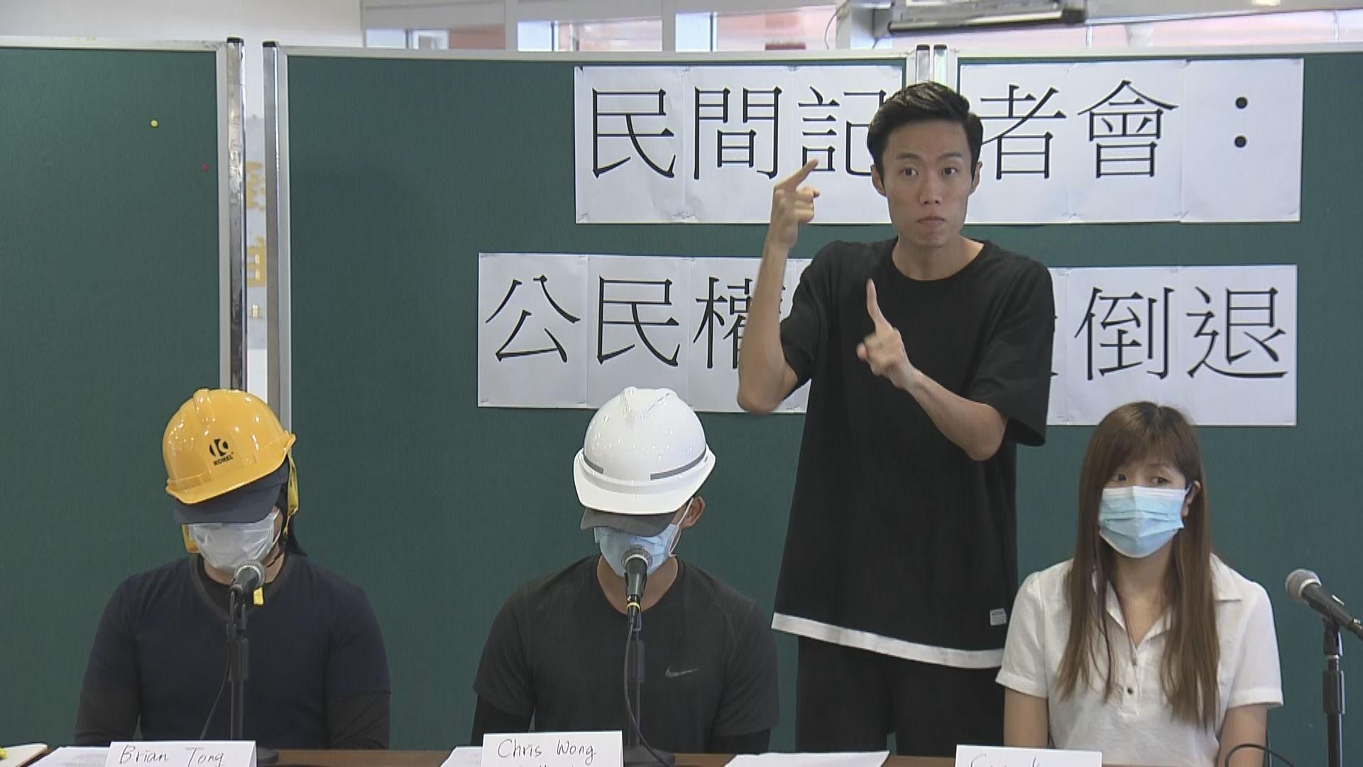 民間記者會批警方濫發反對遊行通知書