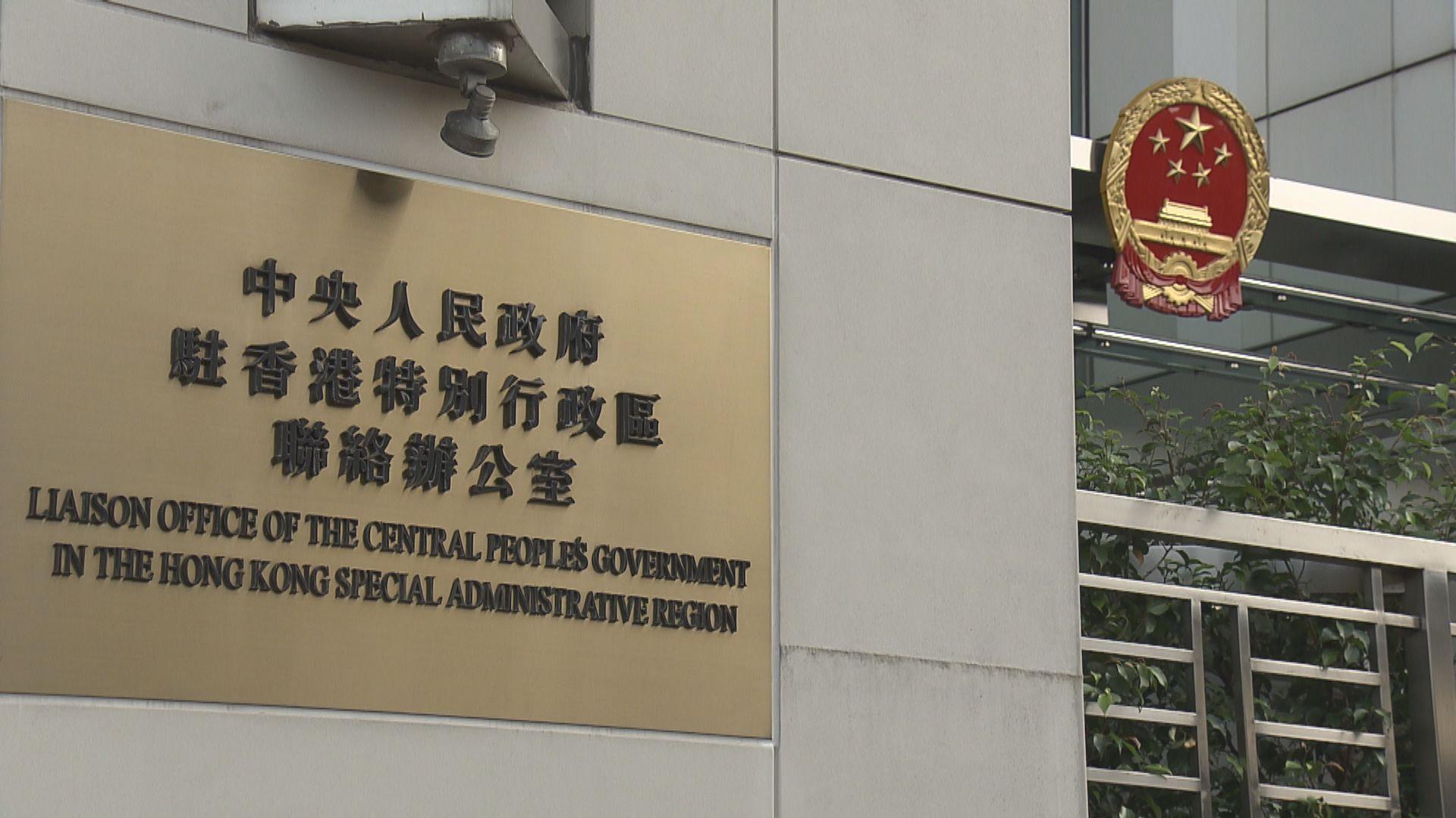 中聯辦:支持香港警察果斷執法 決不允許香港再亂起來