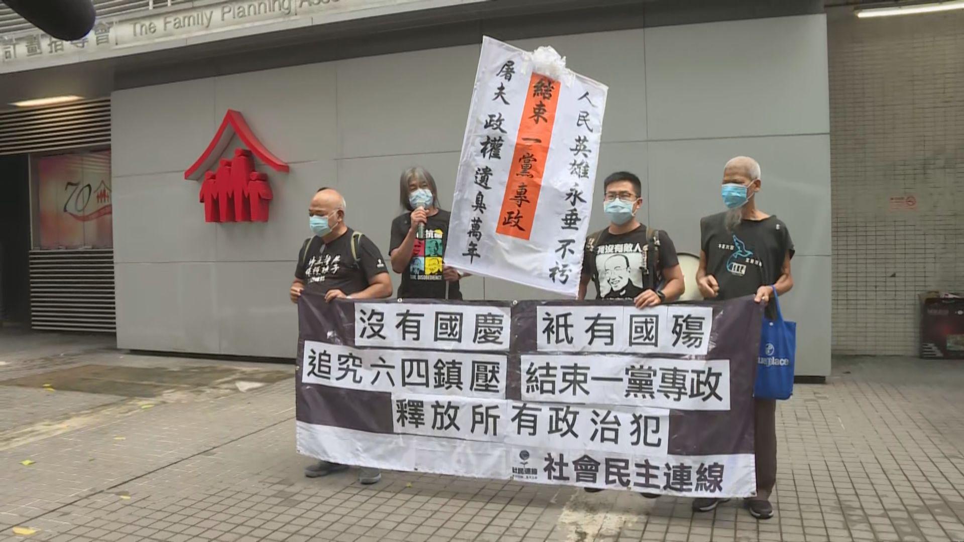 社民連等四人示威要求釋放十二港人及其他政治犯