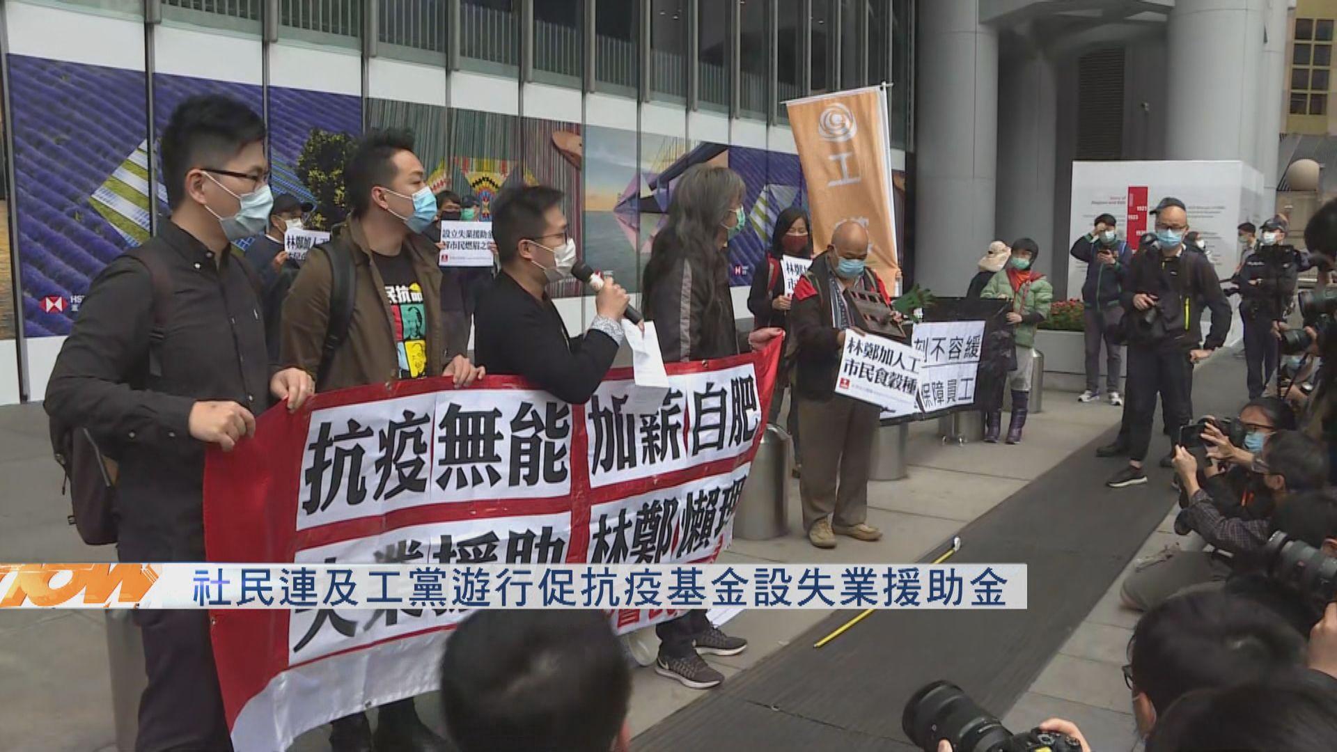 社民連及工黨遊行促抗疫基金設失業援助金