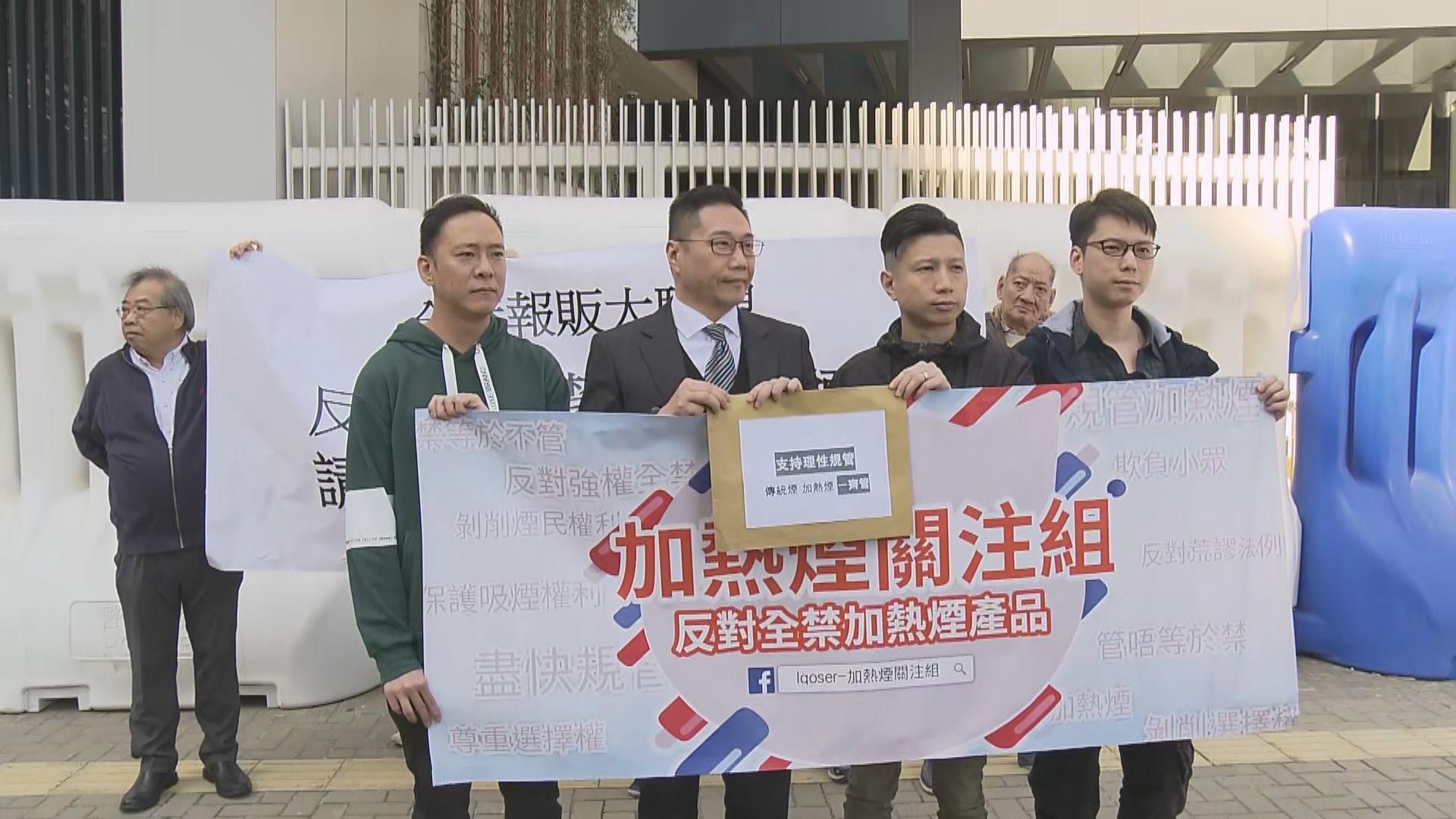團體促議員反對全面禁售加熱煙