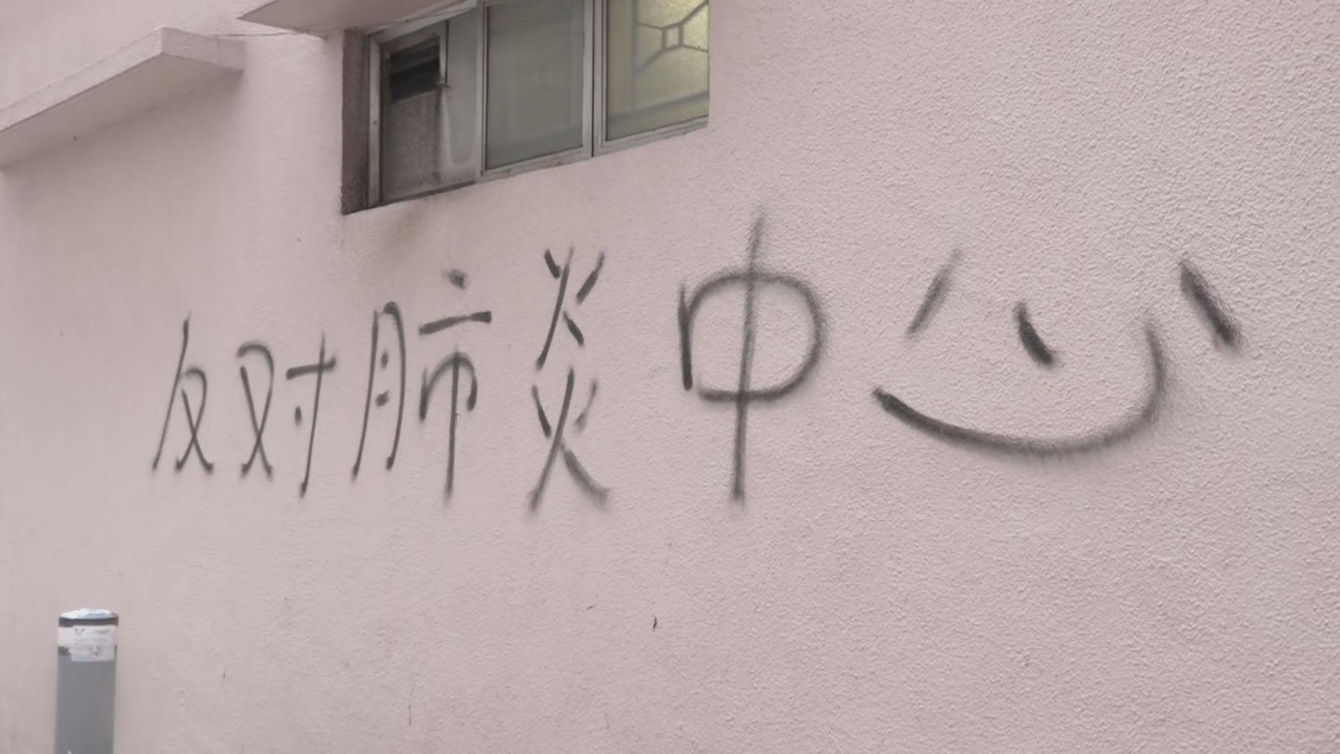 大埔賽馬會診所被人噴漆反對設指定診所