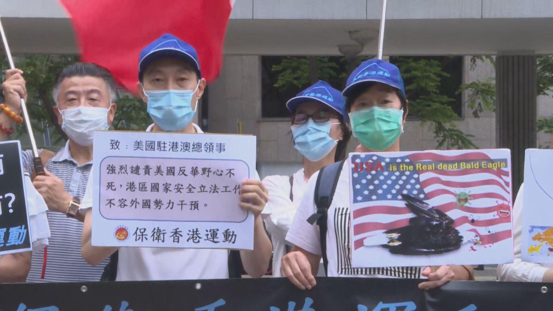 有團體示威反對美國再評論香港問題