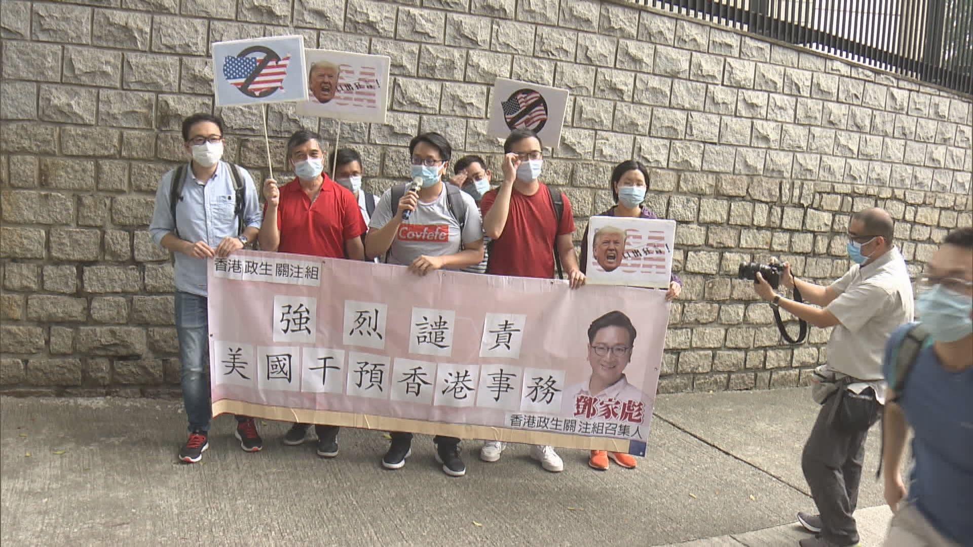 團體示威抗議美國干預香港事務