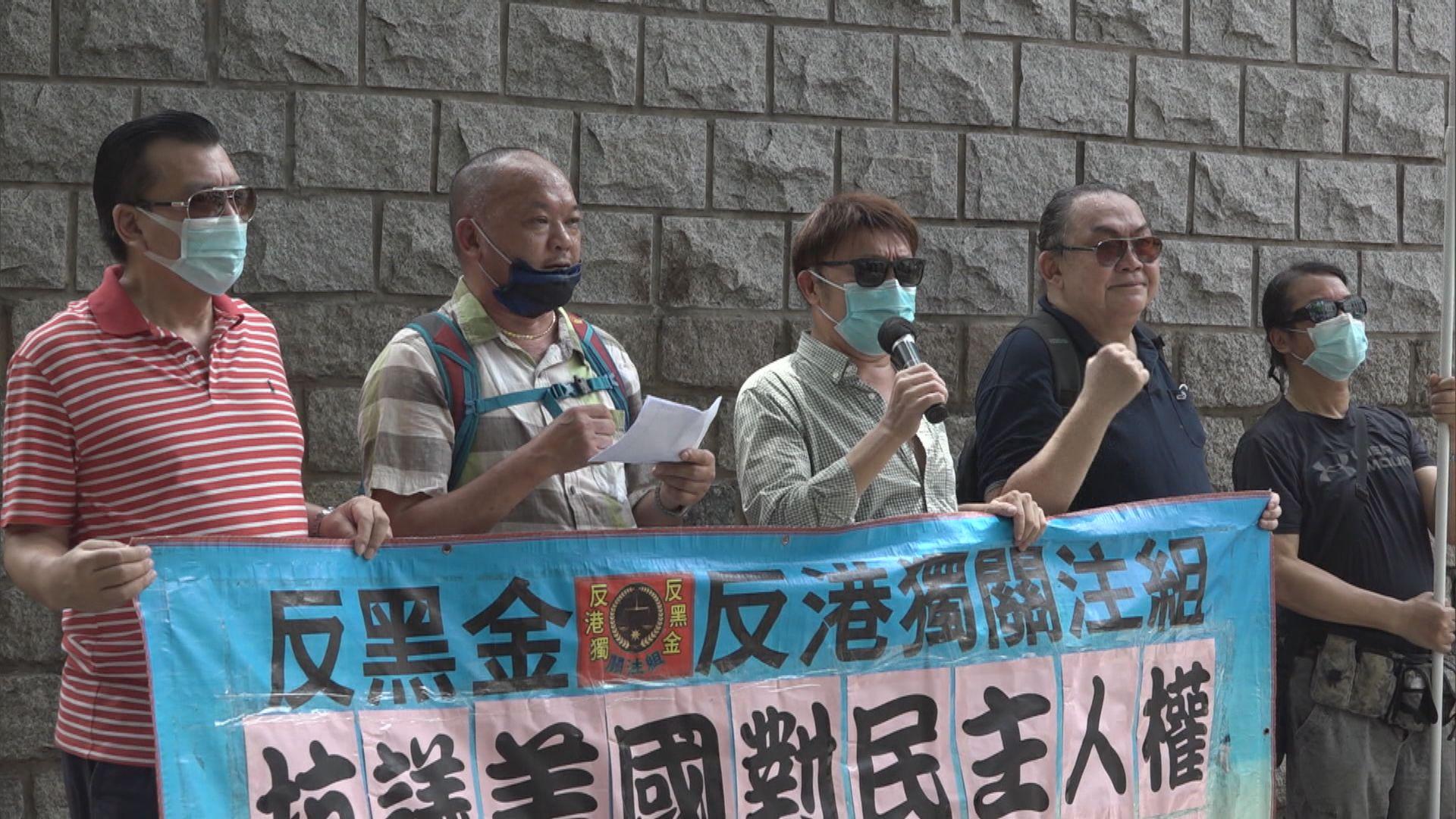 有團體到美領事館抗議美國干預中國內政