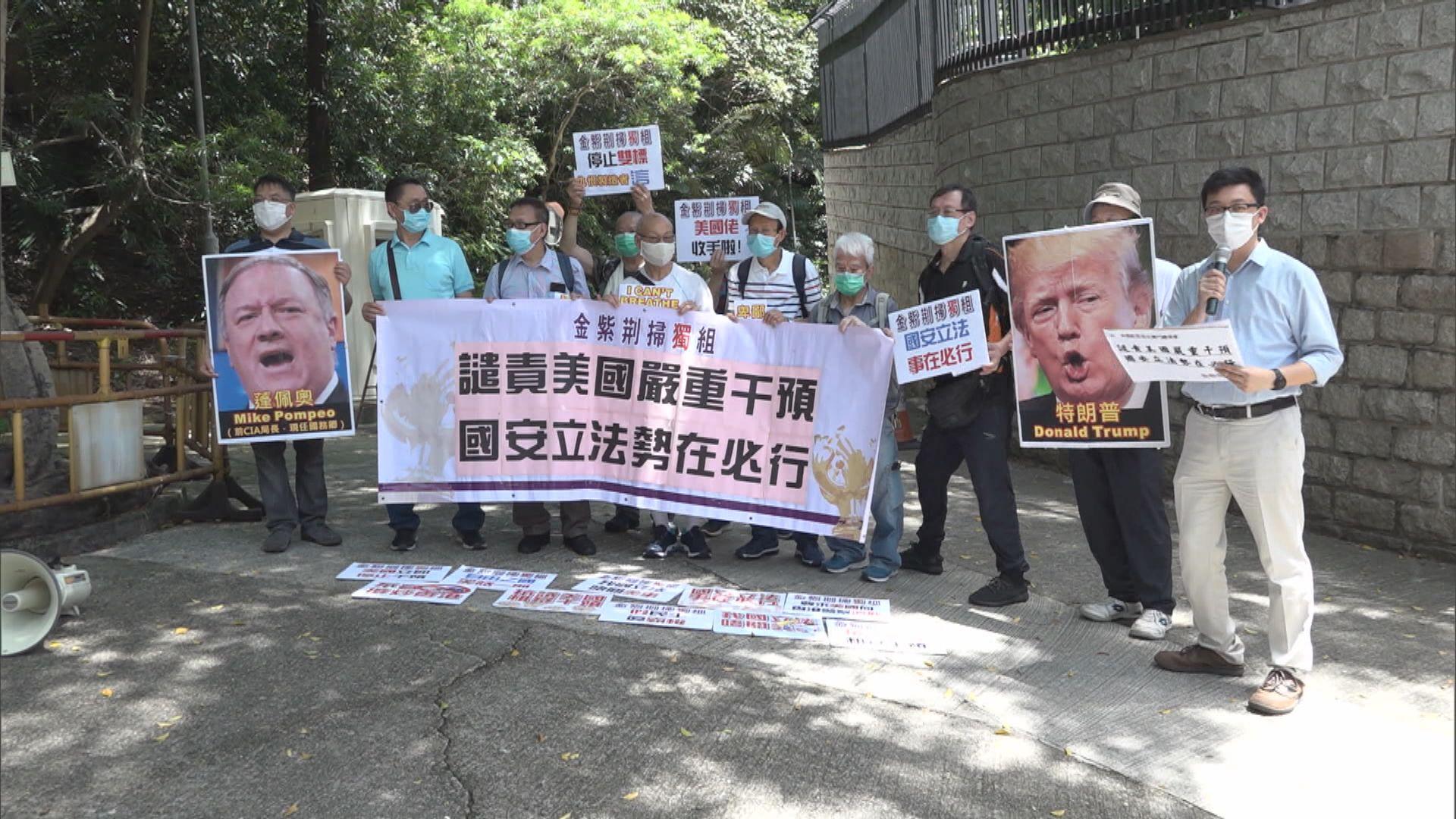 團體到美國領事館抗議美方嚴重干預中國內政