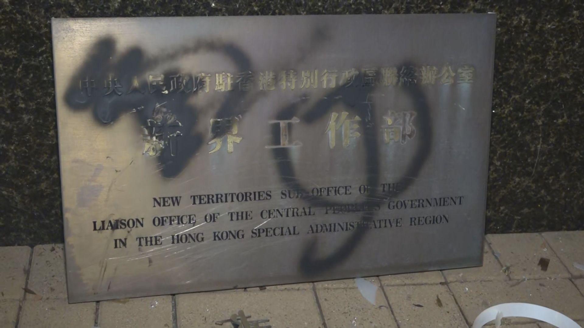 中聯辦新界辦事處及鄉議局大樓被破壞