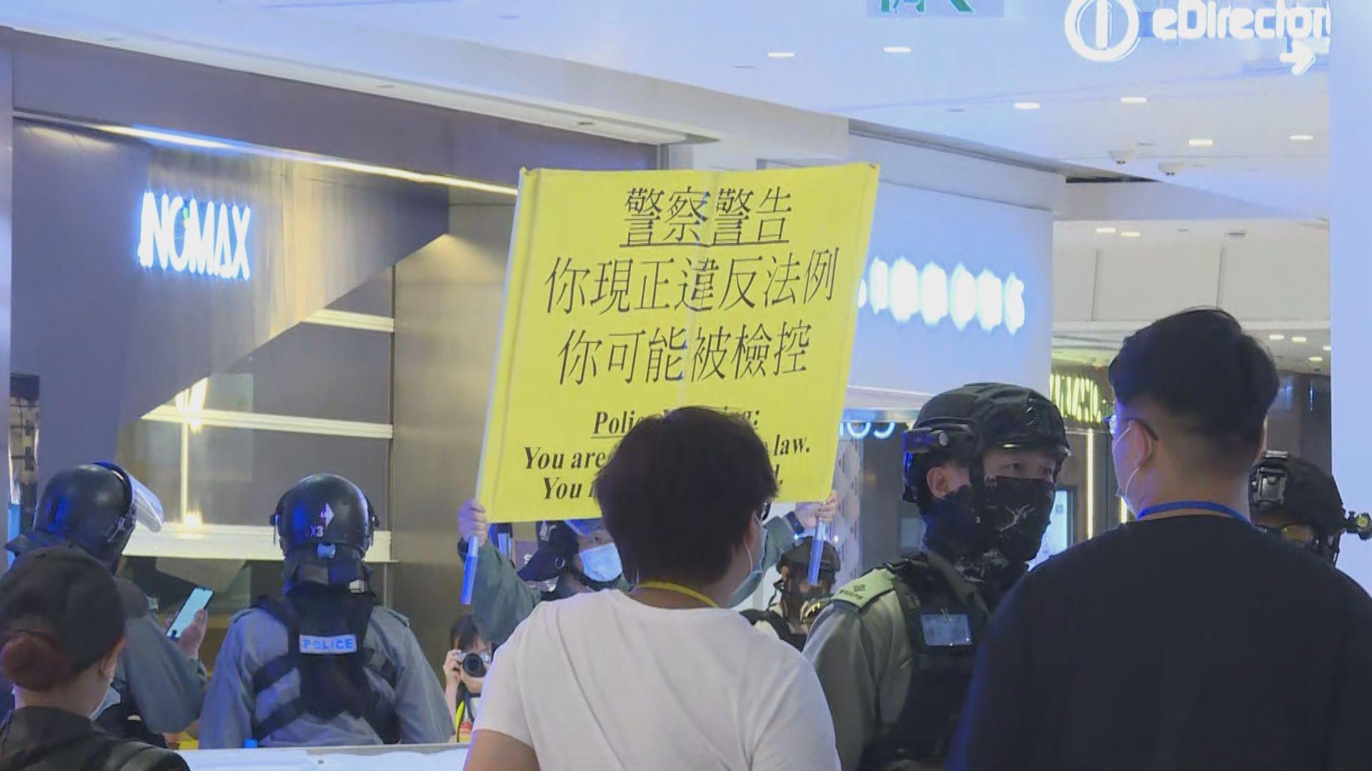 網民在元朗形點商場聚集 防暴警入商場驅散