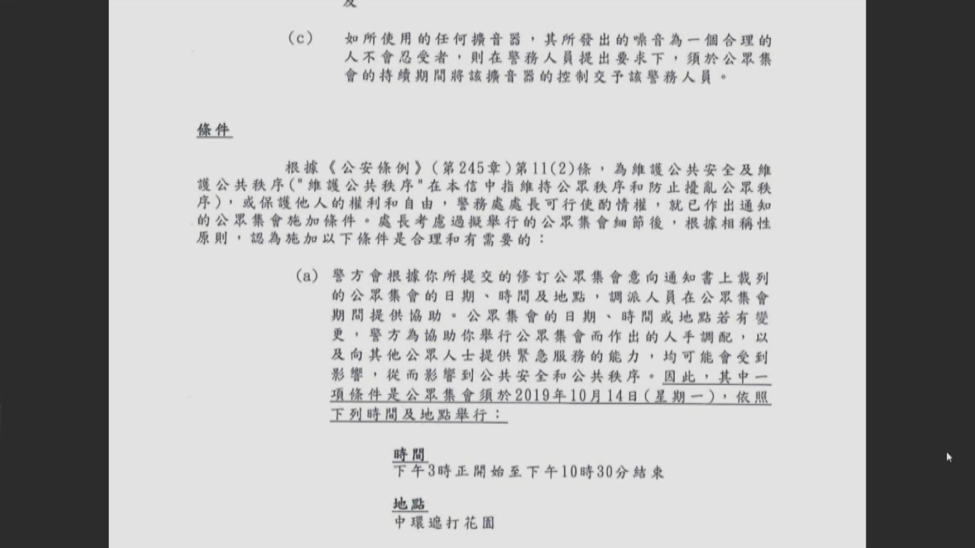 周一晚人權法集會獲批不反對通知書