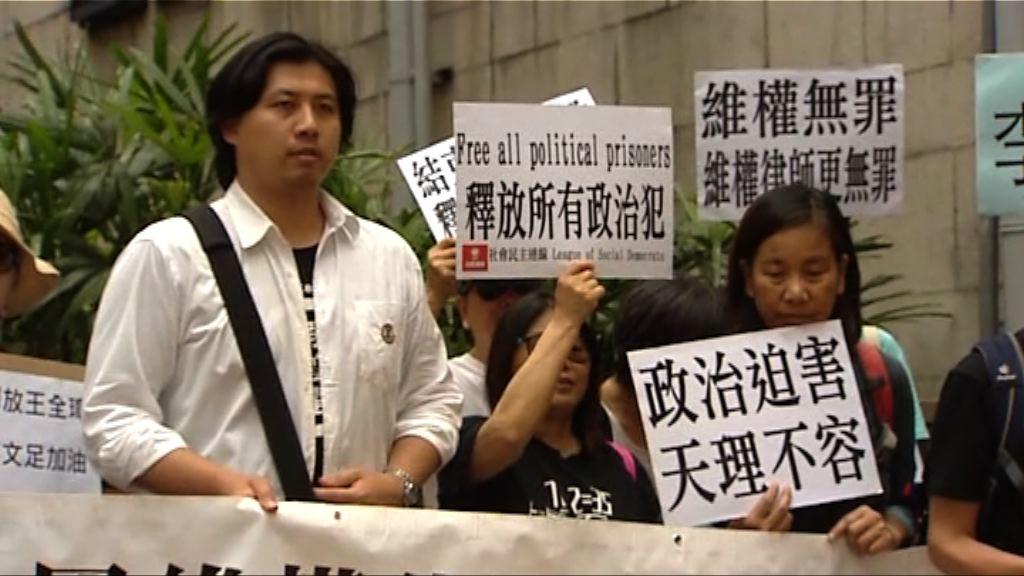 支聯會社民連遊行促釋放維權律師