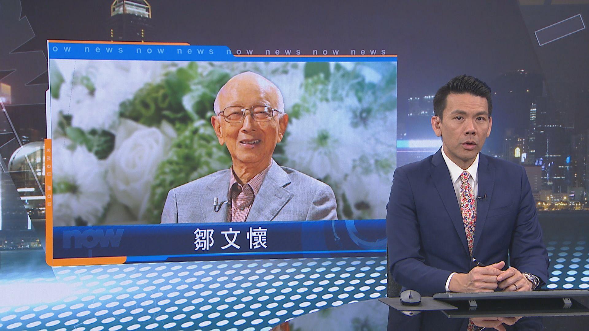 電影大亨鄒文懷病逝 享年91歲