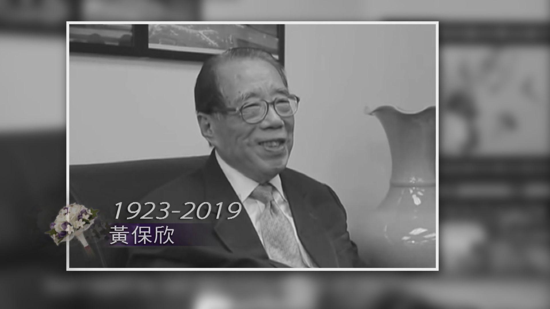 【享年96歲】黃保欣為首任機管局主席 見證啟德機場搬遷