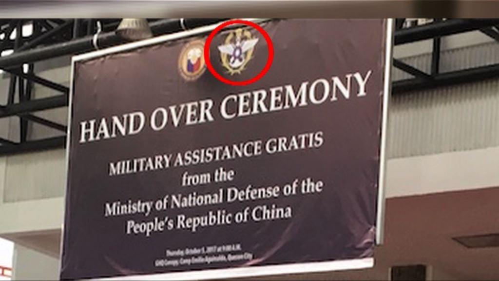 菲方錯用台灣國防部徽號 承認犯嚴重錯誤