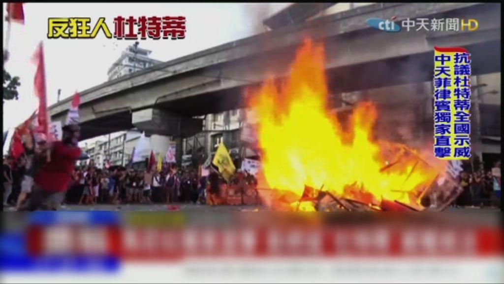 菲律賓全國示威日抗議總統暴力掃毒