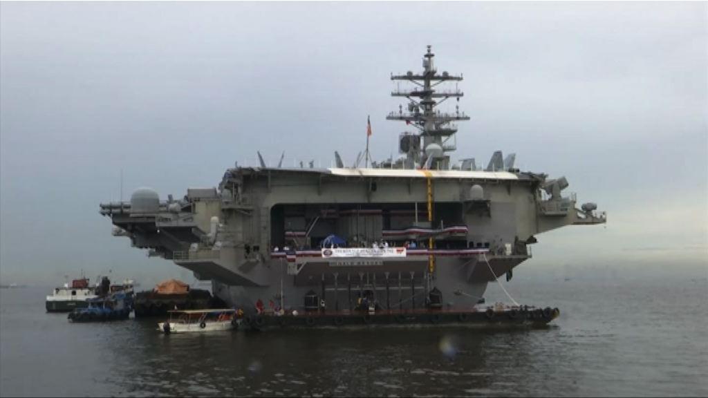 美軍航空母艦「列根號」停靠菲律賓