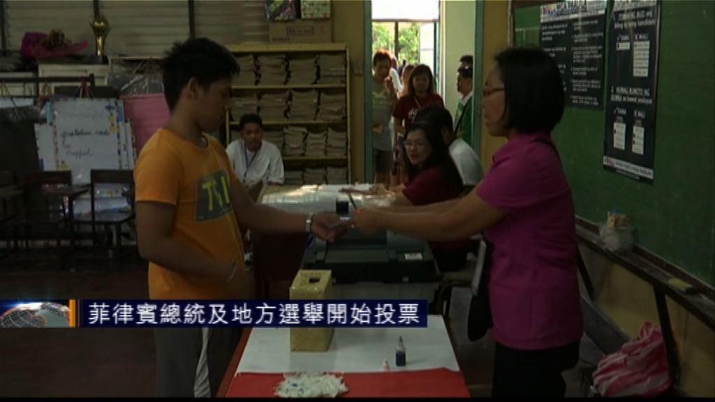 菲律賓總統及地方選舉開始投票