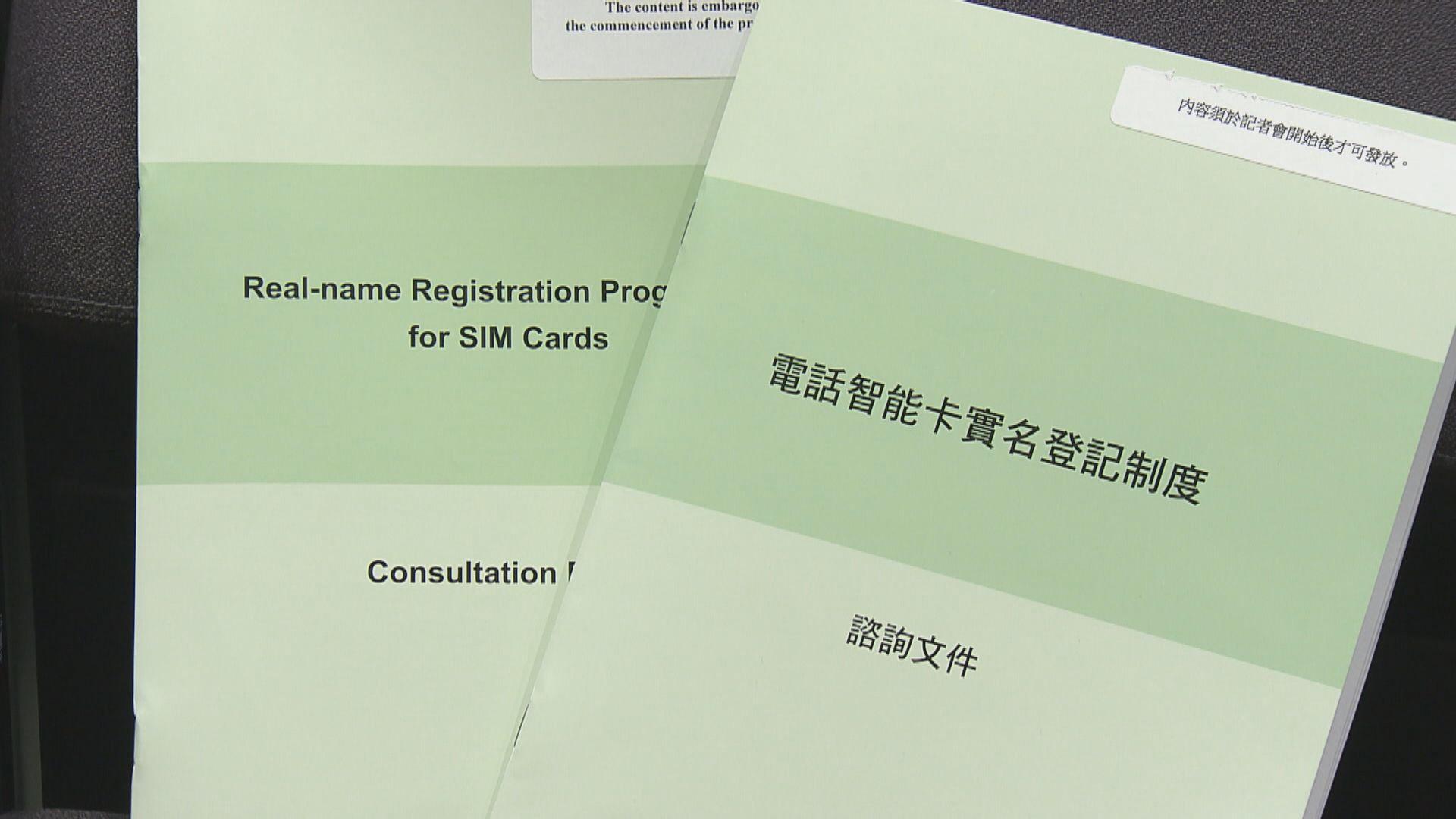 政府建議引入電話智能卡實名登記制