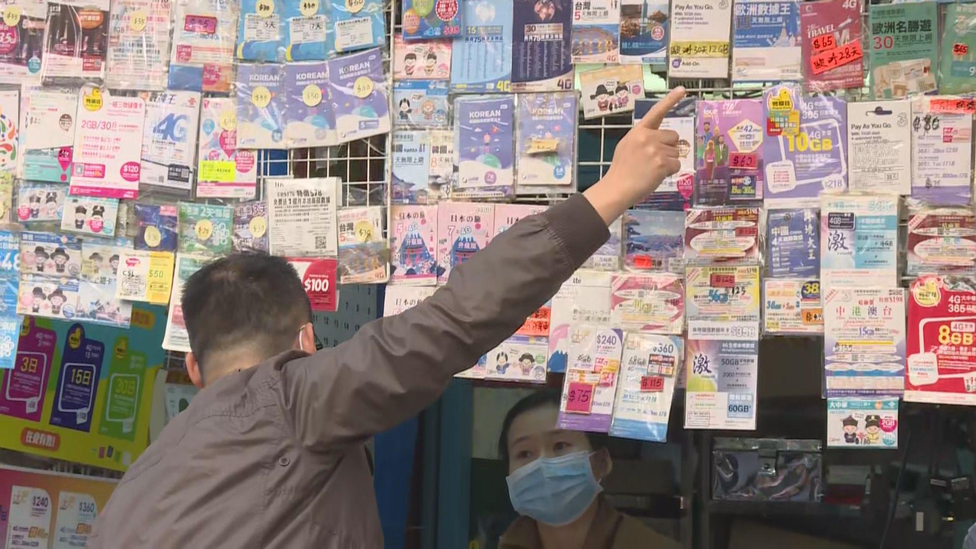 有售賣電話卡商戶憂實名登記措施影響生計