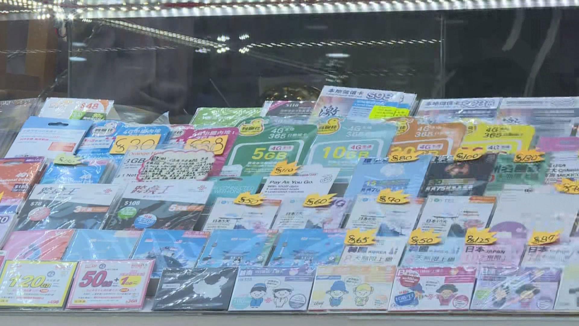 香港電訊:會仔細研究電話卡實名登記諮詢文件內容