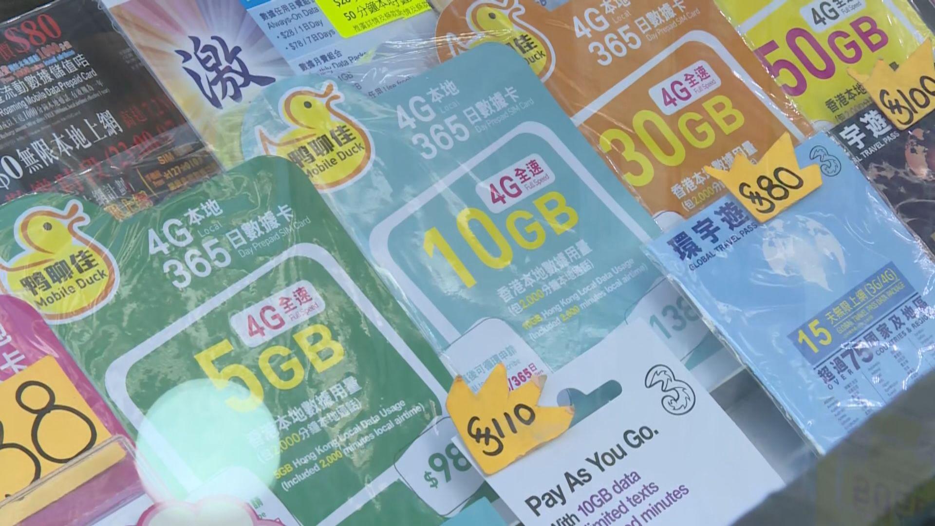 香港電訊及和記電訊指會研究電話卡實名化諮詢文件內容