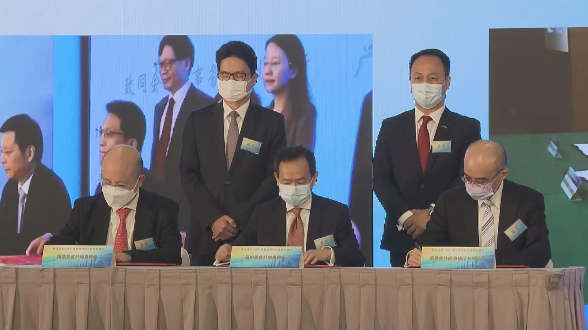 粵港澳三地會計師簽署戰略協議加強合作