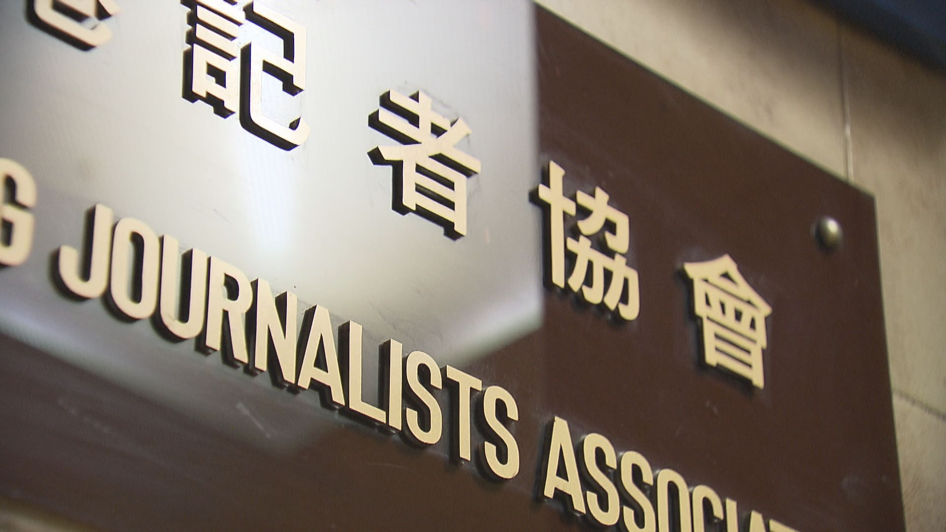 鄧炳強質疑記協中立性 記協強調捍衛新聞自由 協助所有行家