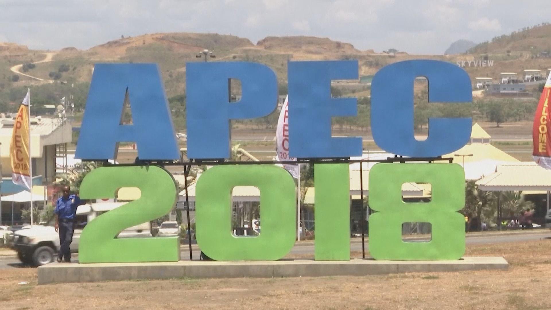 巴布亞新畿內亞辦APEC會議惹質疑