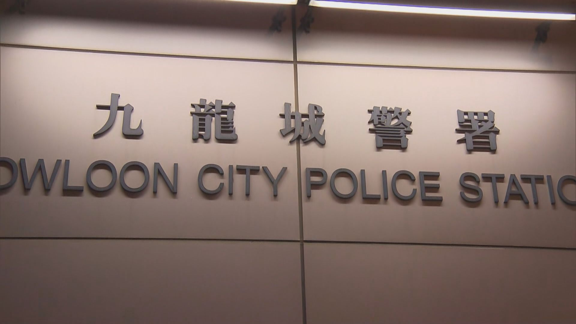 九龍城警署女輔警佩槍退膛走火腳傷