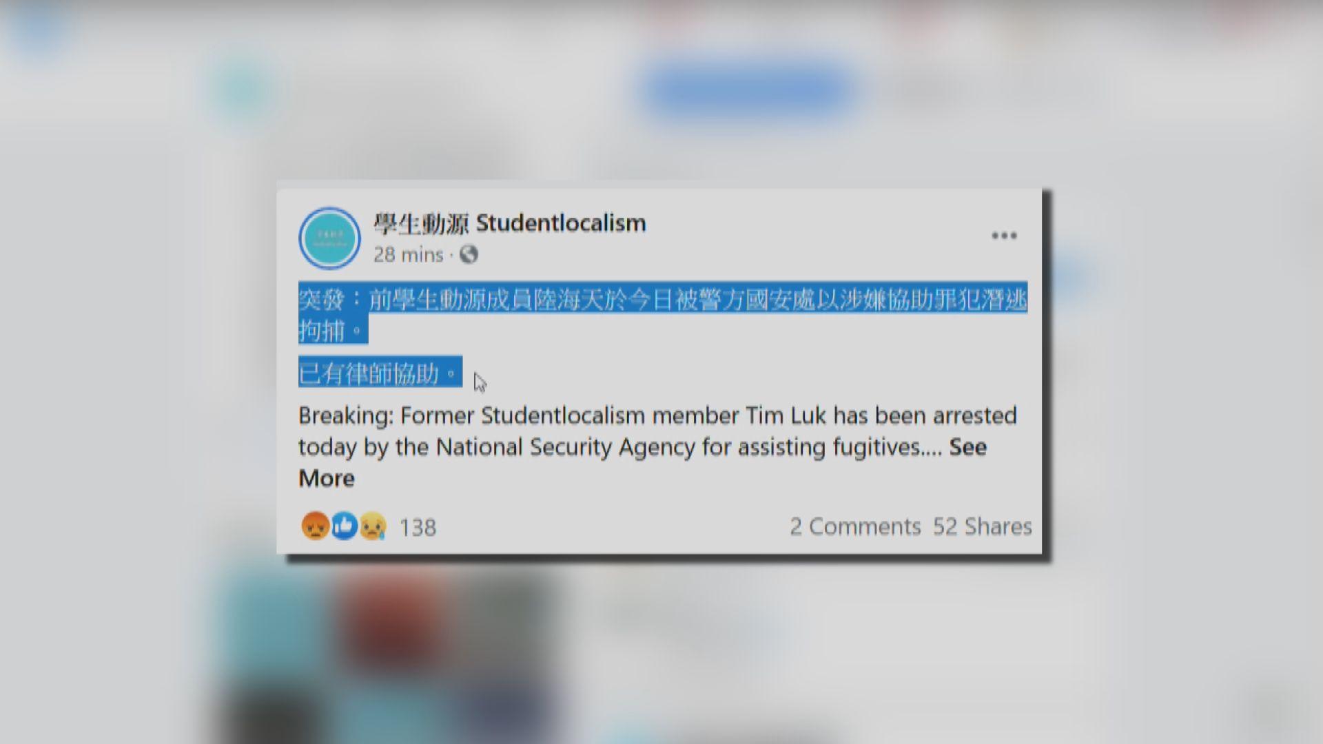 消息:警方國安處拘捕一人涉嫌協助鍾翰林潛逃