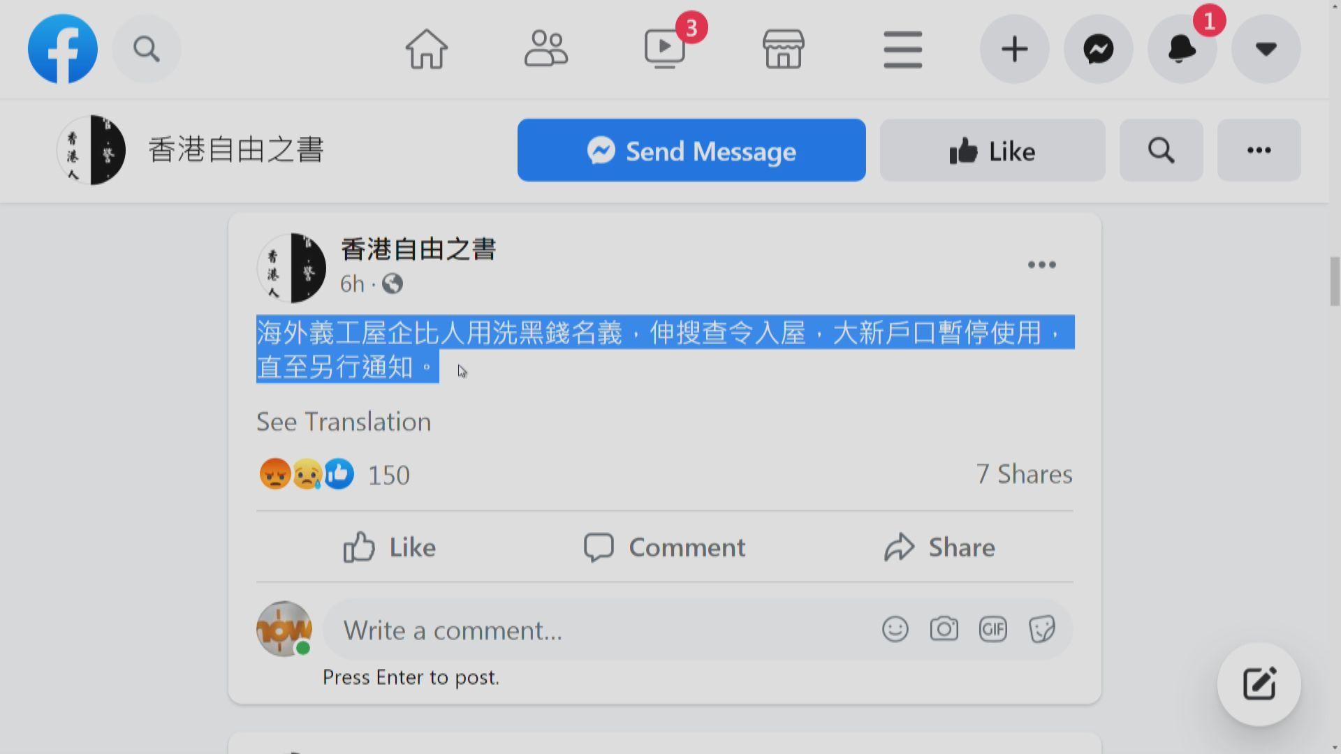 警拘一名女子洗黑錢 消息指涉「香港自由之書」