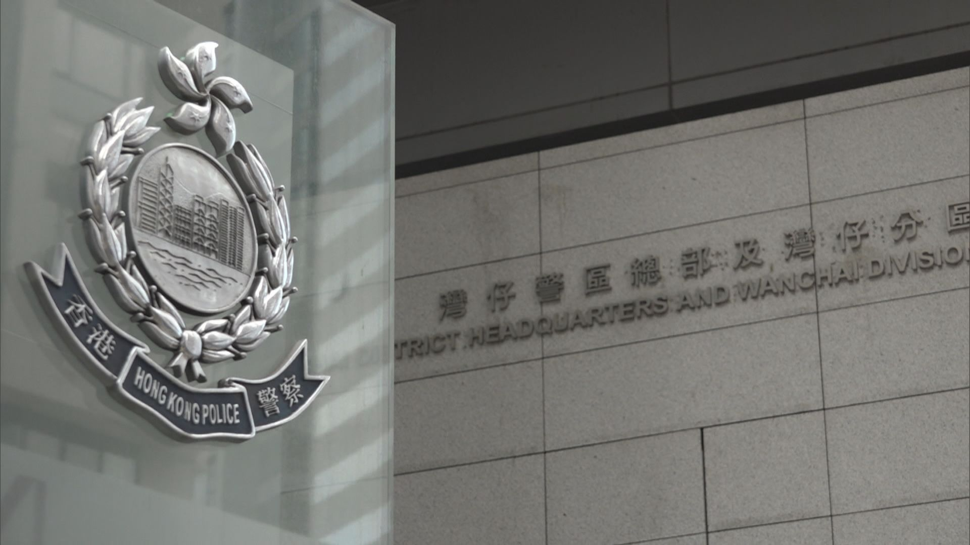 保安局:警方依法調查和搜證 譴責誤導言論