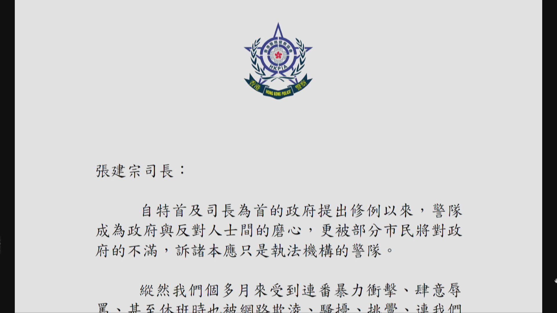 督察協會批張建宗言論抹殺警隊付出及犧牲