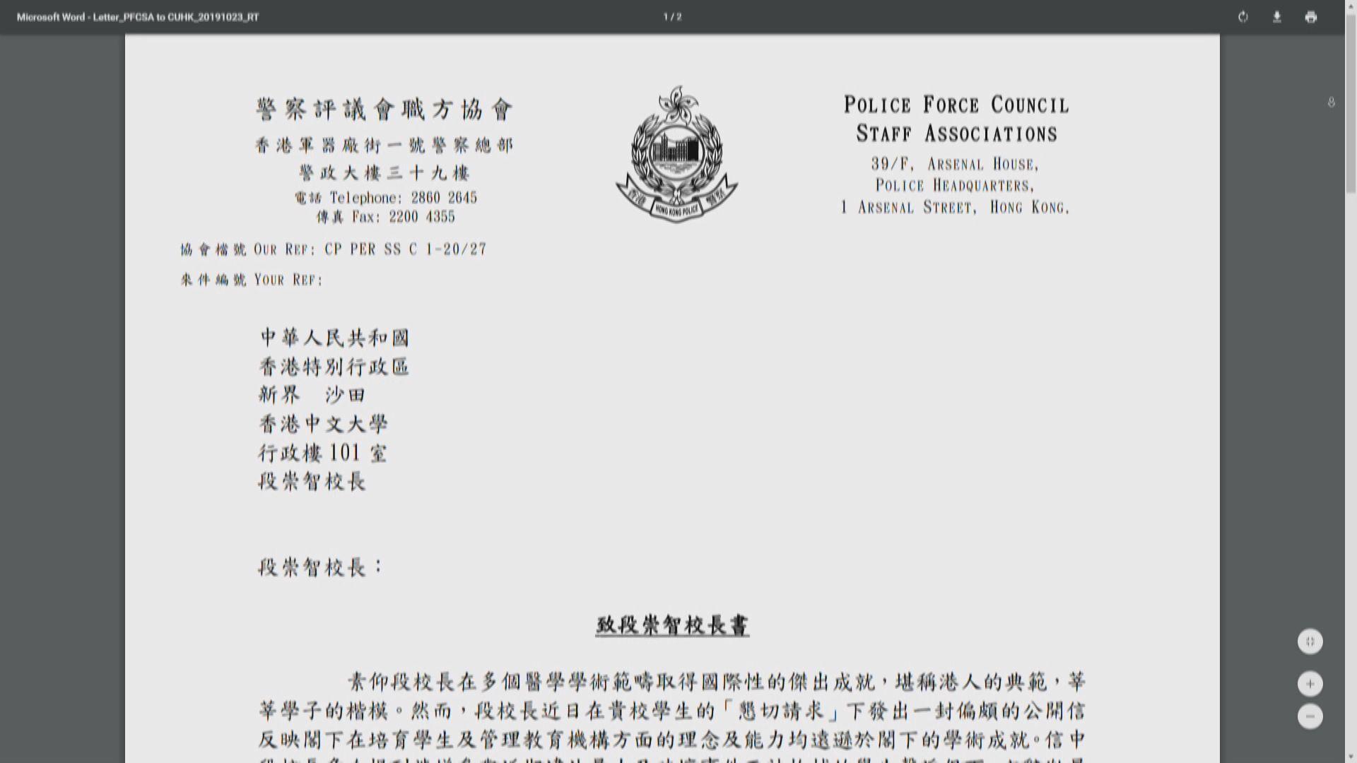四警察協會斥段崇智公開信內容偏頗 自毀大學公信力