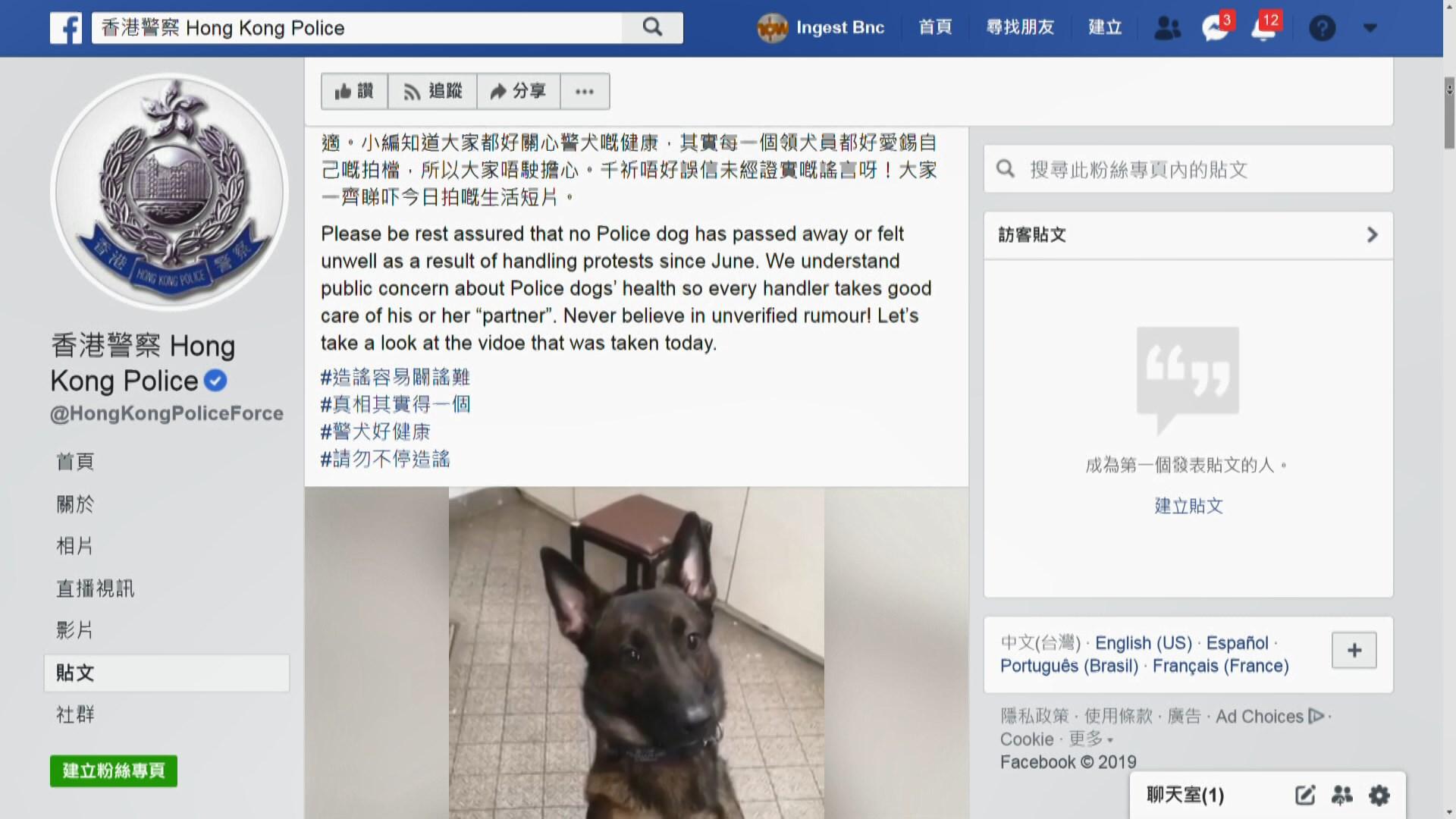 警方:六月至今都無警犬因處理示威而死亡