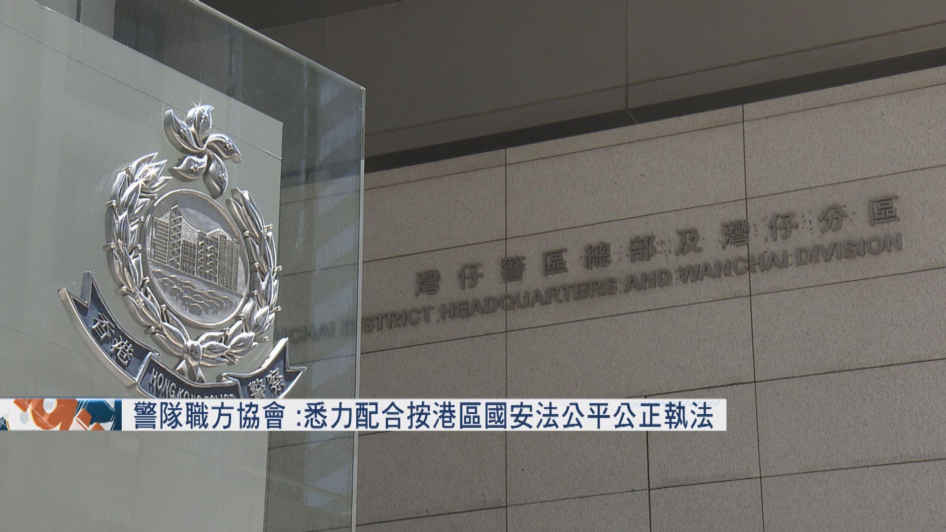 警隊職方協會:悉力配合按港區國安法公平公正執法